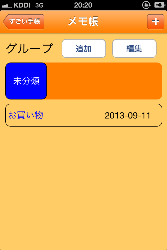 Screenshot 2013.09.11 20.20.56.png